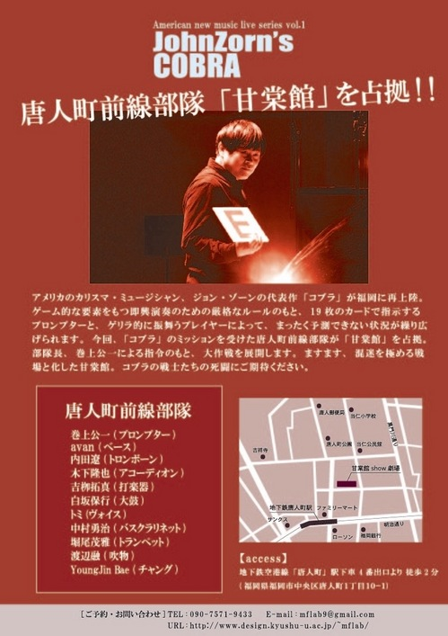 コブラチラシ2016福岡裏.jpg