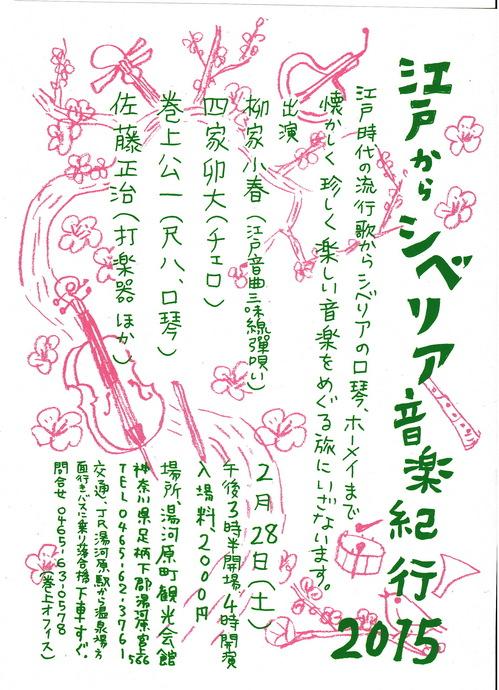 江戸シベリア2.jpg