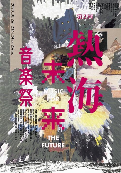 熱海未来音楽祭2020ちらしオモテ面完成版.jpg