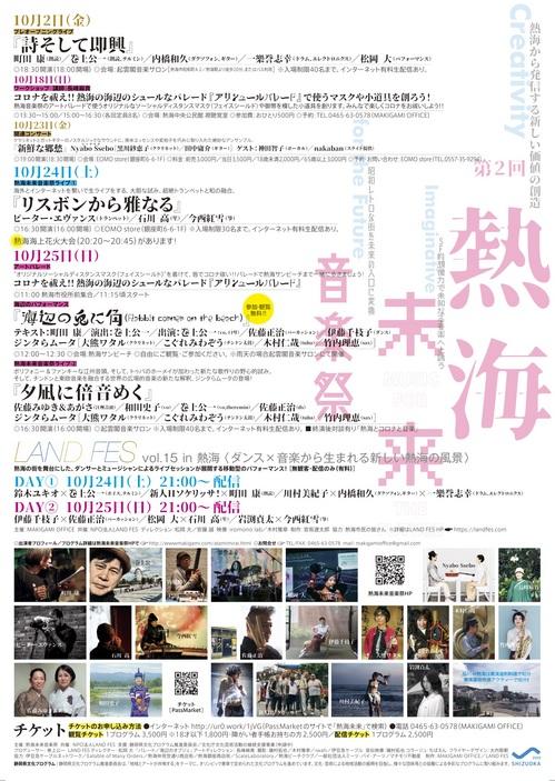 熱海未来音楽祭2020ちらし裏面完成版.jpg