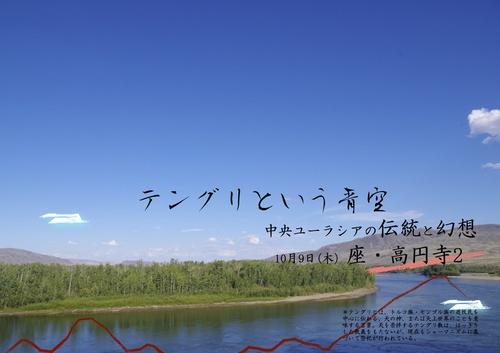高円寺ちらしオモテ.jpg