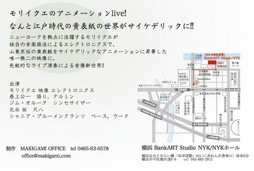 黄表紙BankART裏.jpg