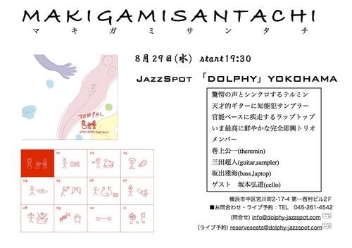 makigamisantachi2012.jpg
